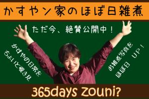 ほぼ日粕谷バナー41