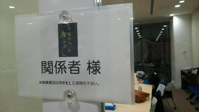 夜ふかし出演者控室写真